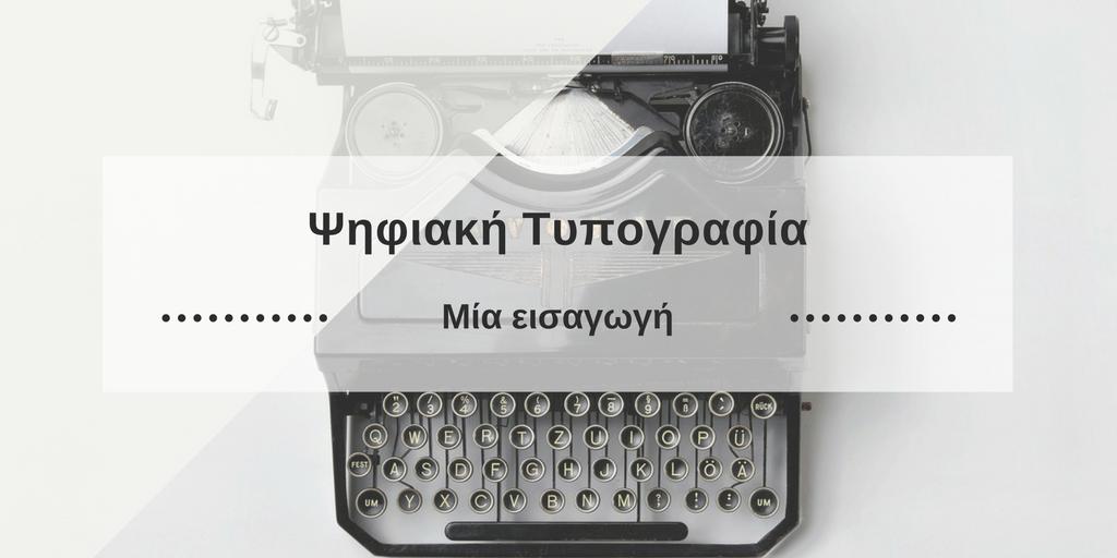 Ψηφιακή τυπογραφία για διαδικτυακά μαθήματα